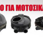 Μοτοσικλέτα με Turbo…ποιά είναι η γνώμη σας ?