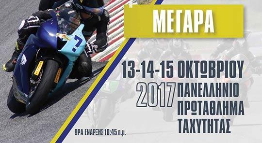 Το πανελλήνιο πρωτάθλημα μοτοσικλέτας στα Μέγαρα.